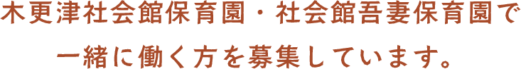 木更津社会館保育園・社会館吾妻保育園で一緒に働く方を募集しています。