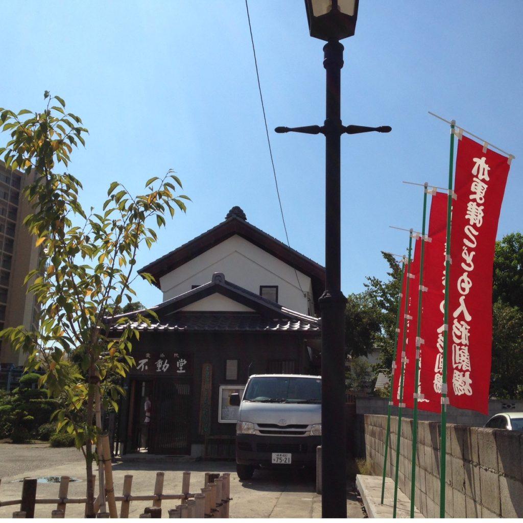 人形劇場が開かれる時には、庭に幟がたなびく。